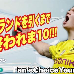 【ウイイレ2021】〜史上最強スーパーサブ〜POTW &Fan's(ヤングスター)ガチャで伏線回収するコナミ