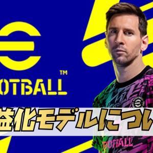 【ウイイレ2022】eFootball™の収益化モデル(課金要素)について