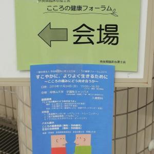 『こころの健康フォーラム』(奈良県臨床心理会主催)に参加しました