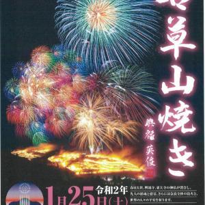 奈良の冬の風物詩、若草山の花火と山焼きを見に行きました(^_^)