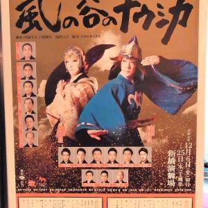 【関西地区】ナウシカのディレイビューイング、上映時間出てました(^_^)