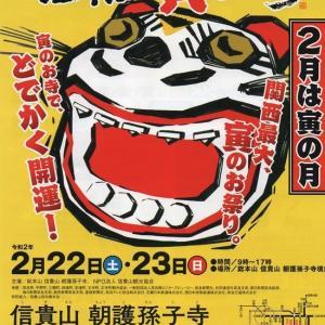 NHKあさイチ。奈良の信貴山、金運アップの人気スポット4つ!