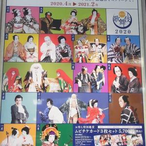 2020年のシネマ歌舞伎、イヤホンガイドアプリが登場!(^_^)