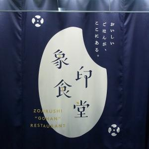 ようやく『象印食堂』へ。つい長居してしまう理由がわかりました(^_^)/(大阪・なんばスカイオ)
