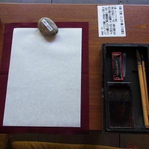 松尾寺。バラの後は『厄攘』。数十年ぶりに筆文字を(^_^)