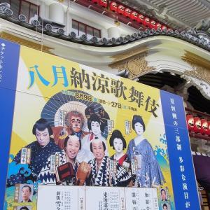 八月納涼歌舞伎を観ました (歌舞伎座)