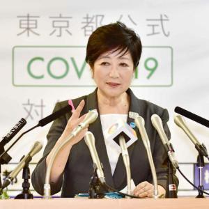 小池百合子知事、無所属で都知事選への出馬表明!