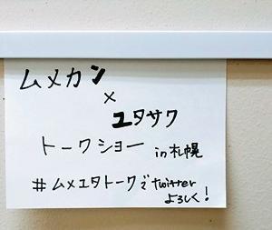 #20.1 ムメユタトークを振り返る!!