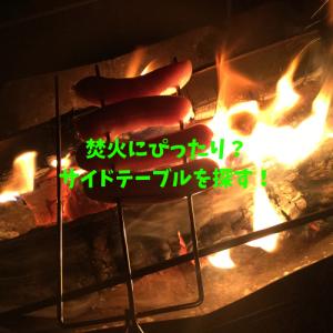 スノーピークのOZENがいいかな?焚き火用サイドテーブル!
