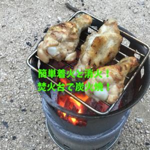 炭火が簡単に着火できる!焚火台の特性で簡単消化も可能!