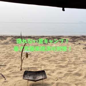 夏キャンプの暑さ対策!実践済みの4つの対策!