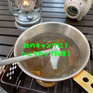 シェラカップで簡単美味しい!秋のキャンプ飯3選!