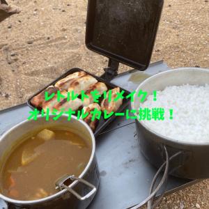 簡単オリジナルキャンプ飯をレトルト食材で挑む!