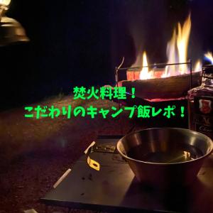 火を制する!焚火でやりたいこだわりキャンプ飯!