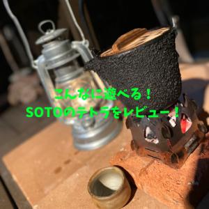 SOTOの超小型が魅力!焚火台テトラに迫る!