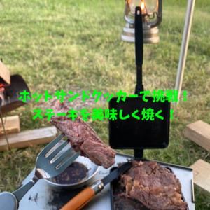 ホットサンドクッカーで作るステーキ!こだわりで一味美味しくなる!