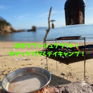 ユニフレームの燕三条乃鋸が大活躍!海のデイキャンプ