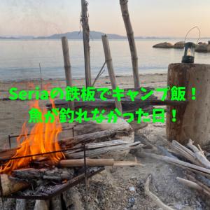 Seriaの鉄板の活躍!海キャンプの食料!魚が釣れない!