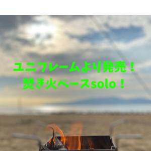 ユニフレームより新発売!魅力的な焚き火ベースsolo!欲しい!