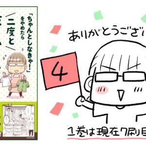 【2巻の4刷目が決定しました!】