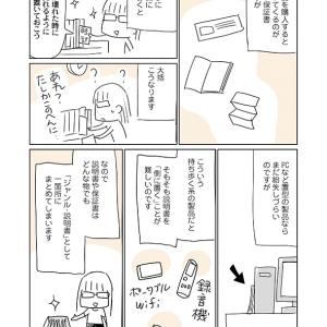 【説明書の片付け方】
