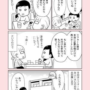 "Fさん片付け漫画②「""一見""何の問題もない部屋」"