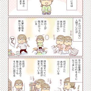 Fさん片付け漫画①「ご挨拶」
