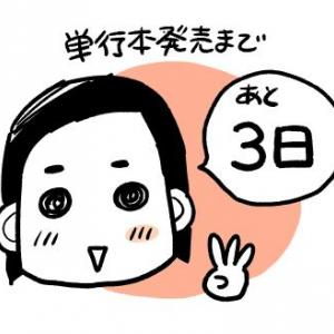 【単行本発売まであと3日!】