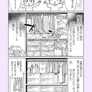 【連載】Pさん片付け漫画⑫「そして完了へ…」