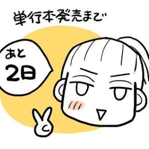 【単行本発売まであと2日!】