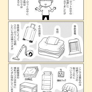 【連載】Pさん片付け漫画⑬「衣類以外の収納」