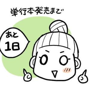 【単行本発売まであと1日!】