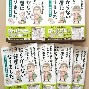 【単行本2冊目・本文見本】