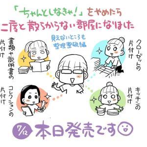 【単行本、本日発売です!】