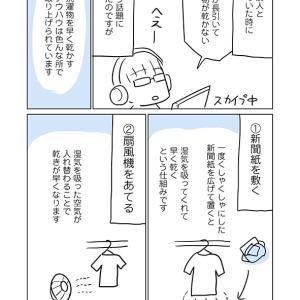 【洗濯物を早く乾かしたい】