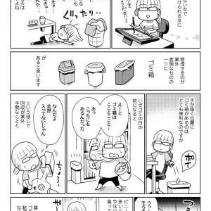 【単行本・東京ウォーカー収録部分です】