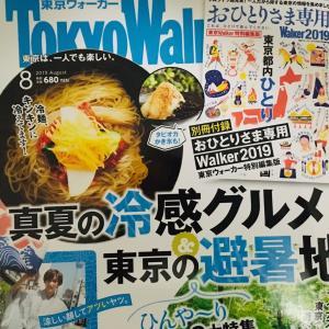 【東京ウォーカーに掲載されています】