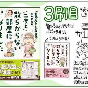 【2巻・3刷目決定しました!】