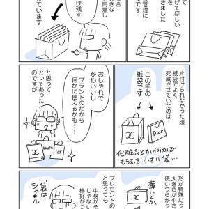 【紙袋の管理方法】