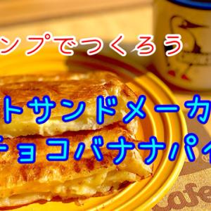【YouTube更新】キャンプでもスイーツ食べたい!