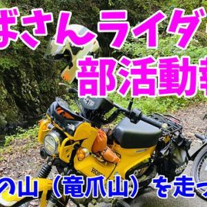 【YouTube更新】おばさんツーリング部★活動報告