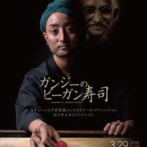 ガンジーのビーガン寿司、瀬戸の古民家ビーガンダイニング様時とコラボ