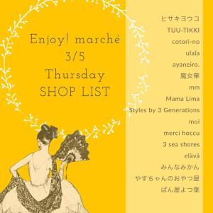 3/5(木)Enjoy!marche 出店者決定です!