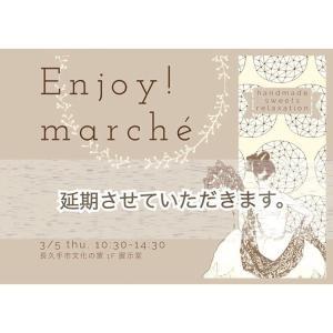 Enjoy!marche 開催延期のお知らせ
