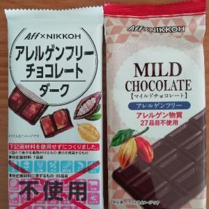 《乳アレルギーのおやつ》アレルゲン27品目不使用のチョコレート!