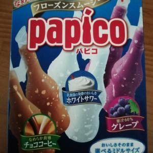 《乳アレルギー・おやつ・アイス》パピコの中のグレープだけは食べられます♪