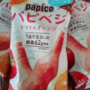 《乳アレルギー・おやつ・アイス》グリコのパピベジ!トマト&オレンジ