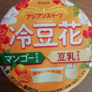 《乳アレルギー・おやつ・アイス》Kracieの豆乳マンゴーアイス『冷豆花(れいとうふぁ)』