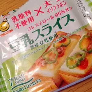 《乳製品不使用•チーズ•ピザ》乳アレルギーさんに朗報!通販やスーパーで買える乳製品不使用のチーズ&ピザ!