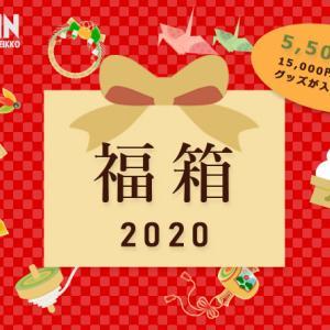 12月17日にムーミン福箱2020が発売開始となります!